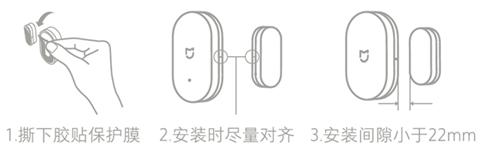 门窗传感器安装步骤