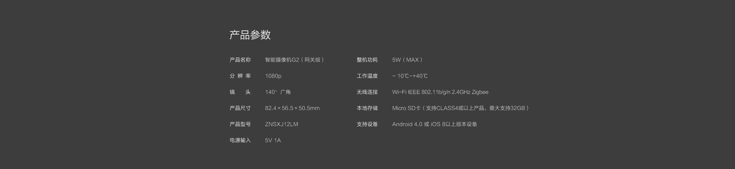 Aqara 智能摄像机 G2 - 产品参数
