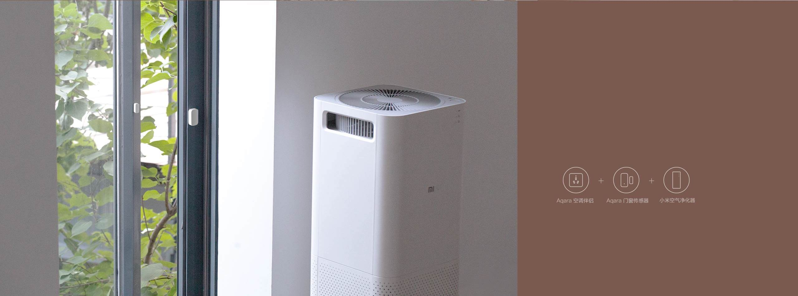 Aqara 门窗传感器 - 开窗换气