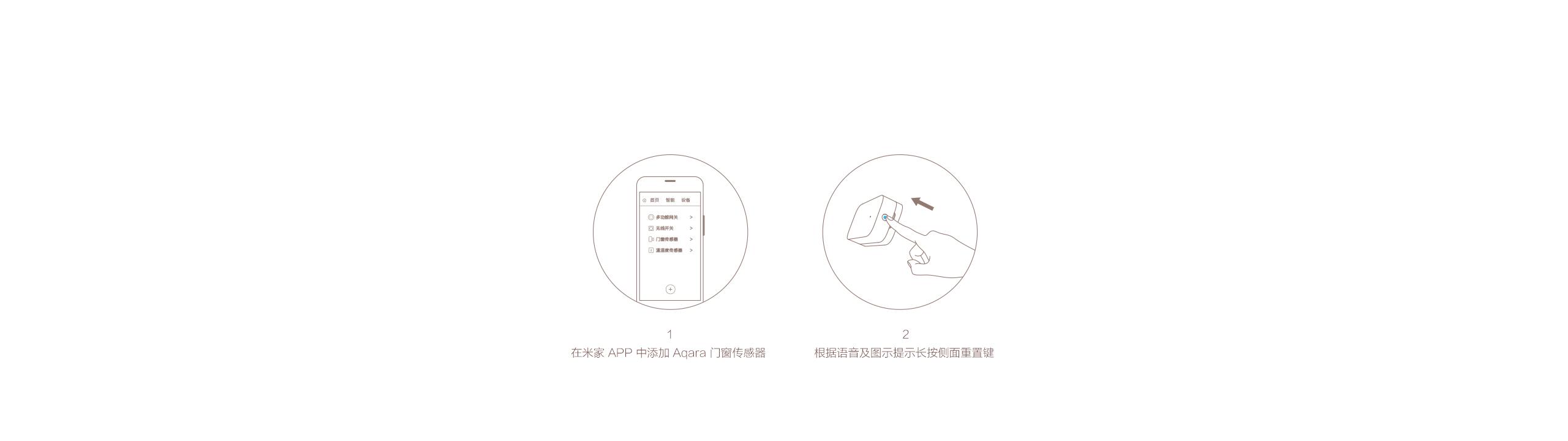 Aqara 门窗传感器 - 简单配置