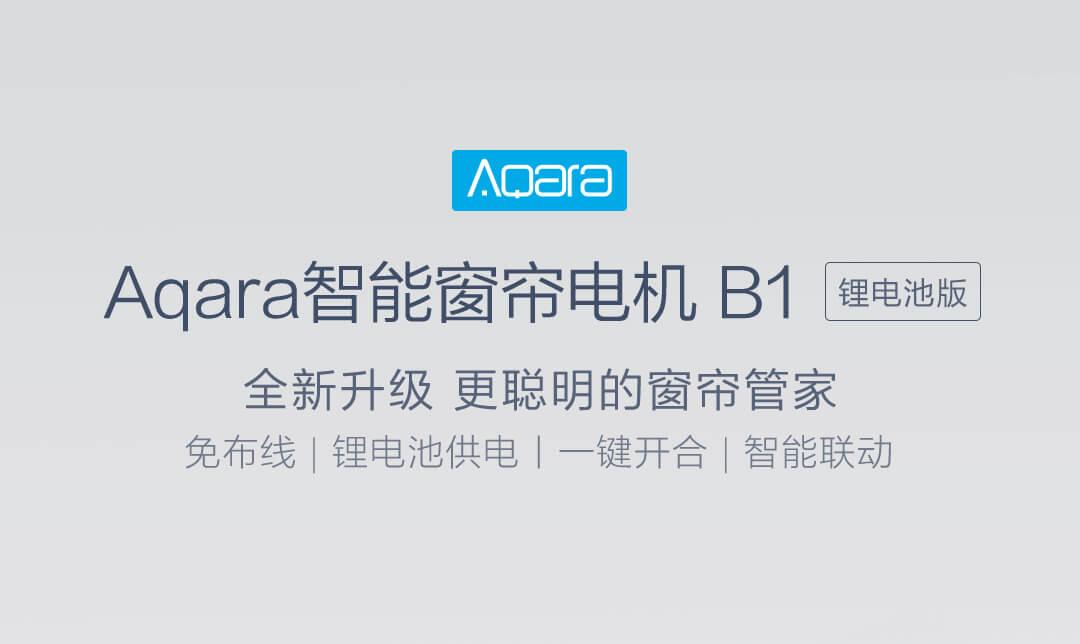 Aqara智能窗帘电机B1 - 产品参数