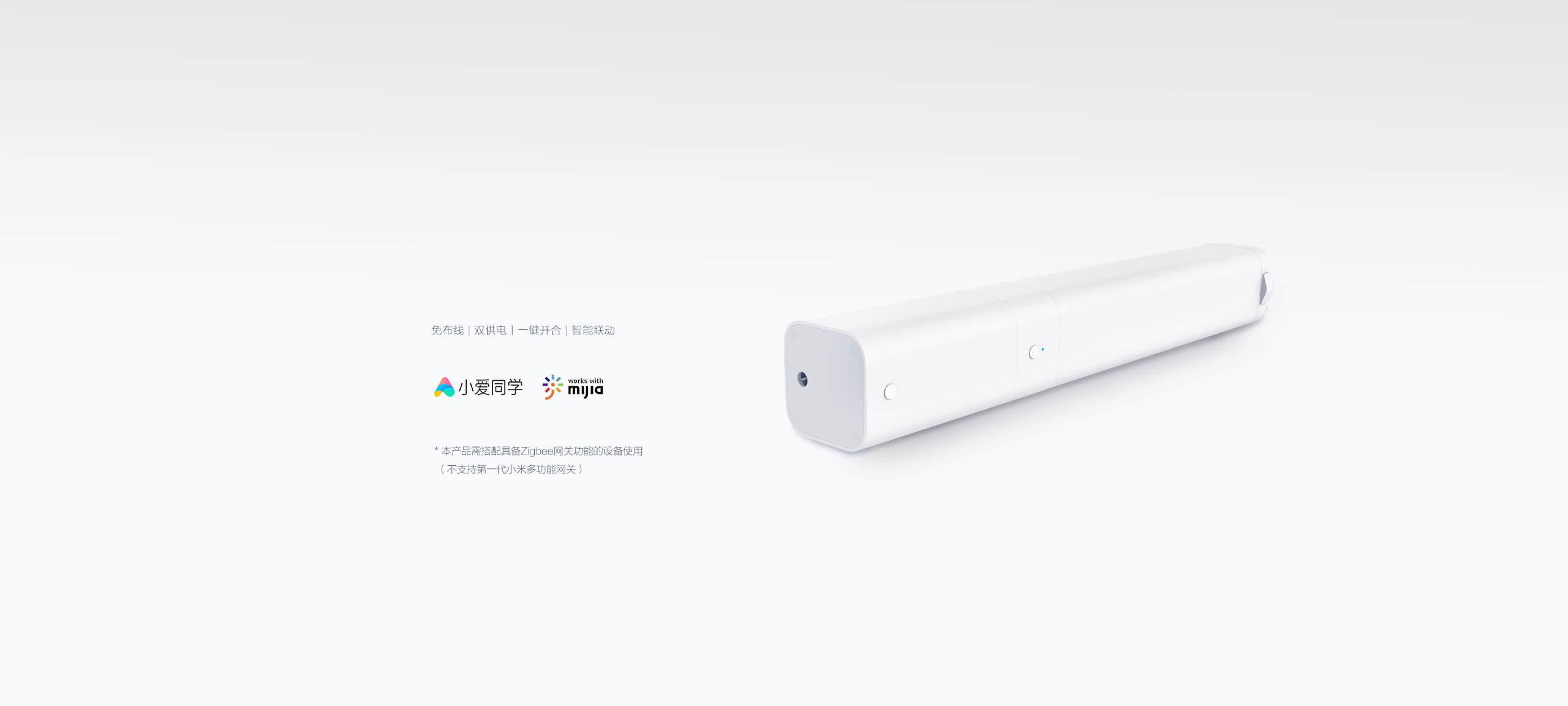 Aqara智能窗帘电机锂电池版 - 智能窗帘控制