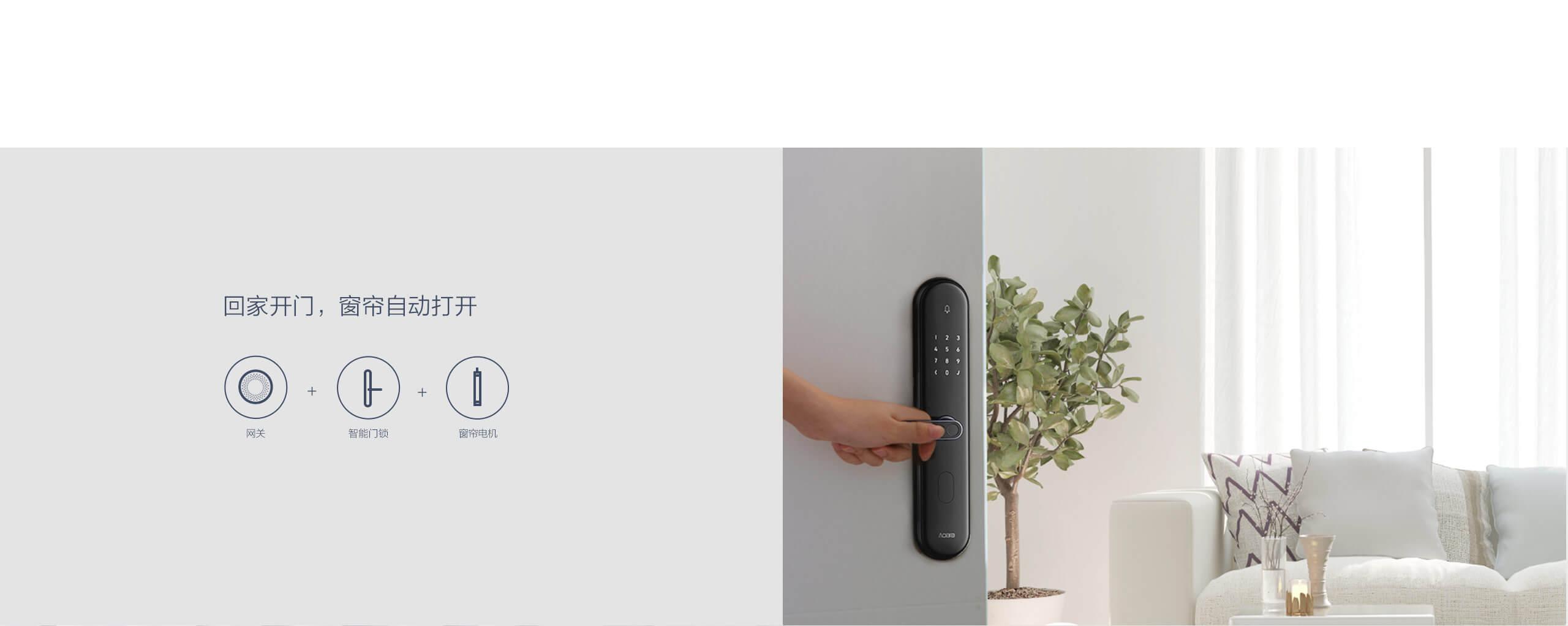 Aqara智能窗帘电机B1 - 搭配不同设备